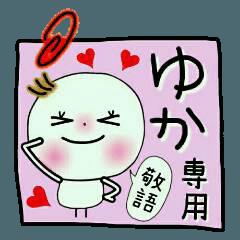 [ゆか]の敬語のスタンプ!