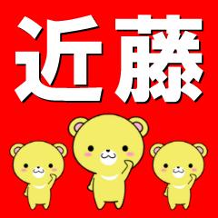 超★近藤(こんどう・コンドウ)なクマ