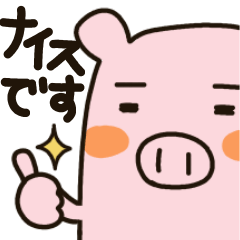 ブタくん★敬語であいさつスタンプ