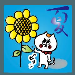 ねこねこデイズ2 夏!