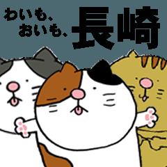 長崎弁の尾曲がり猫