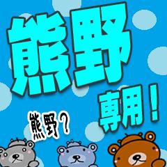 ★熊野★専用(デカ文字)