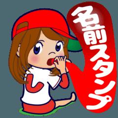 動く!頭文字「シ」女子専用/100%広島女子