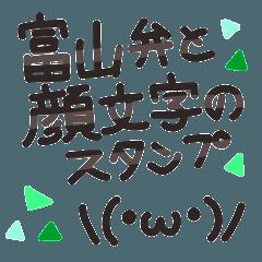 大きめ文字の富山弁と顔文字のスタンプ