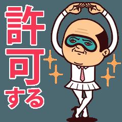 ぷりてぃサラリーマン3(生意気)