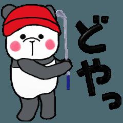 パンダ、趣味はゴルフ観戦。-part 2-
