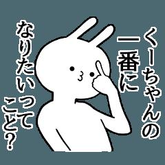 くーちゃん限定★ シュール名前スタンプ