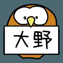 大野さんスタンプ(フクロウVer.)