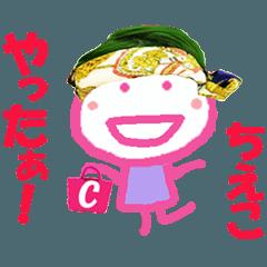 ちえこちゃんの名前スタンプ
