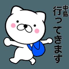 【中島】が使う主婦が作ったデカ文字ネコ