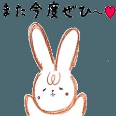 うさ子の日常 関西弁