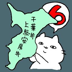 千葉弁・上総安房弁を話す猫6