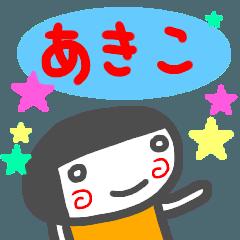 名前スタンプ【あきこ】白目な女の子2