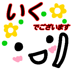 【いく】ちゃんが使う顔文字スタンプ 敬語