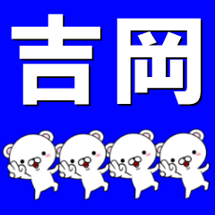 超★吉岡(よしおか・ヨシオカ)なクマ