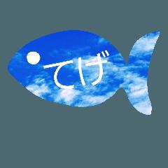 宮崎弁と空と海