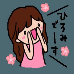 ひろみ専用スタンプ★