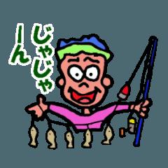 釣りに行こう!