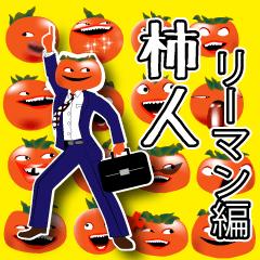 柿人。りーまん編