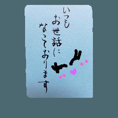 優しい敬語【夏バージョン】