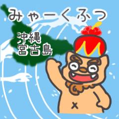 宮古島のみゃーくふつスタンプ