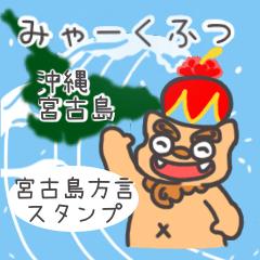 宮古島のみゃーくふつスタンプ【標準語付】