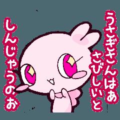 うざぎちゃんのスタンプ