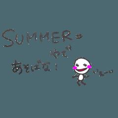 暑い夏ちびすけ