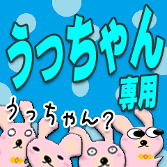★うっちゃん★専用!