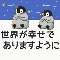 動く! 純真ミラクル子ペンギン
