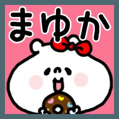 【まゆか/マユカ】ちゃん/さん名前スタンプ