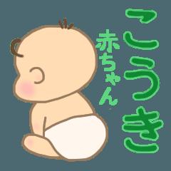 こうきくん(赤ちゃん)専用のスタンプ