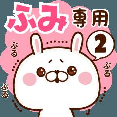 【ふみ専用】名前スタンプ♥3