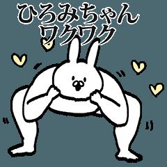 ひろみちゃん専用の名前スタンプ
