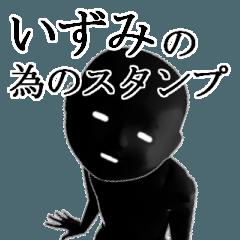 いずみさん用の名前スタンプ【1】