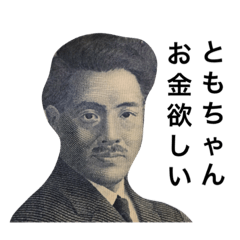 ともちゃん紙幣スタンプ