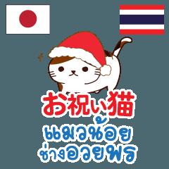 お祝い猫日本語タイ語